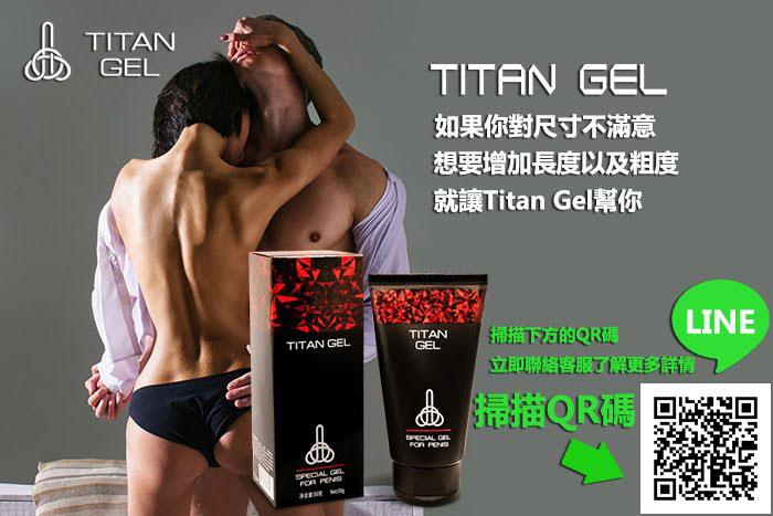 Titan Gel官網line