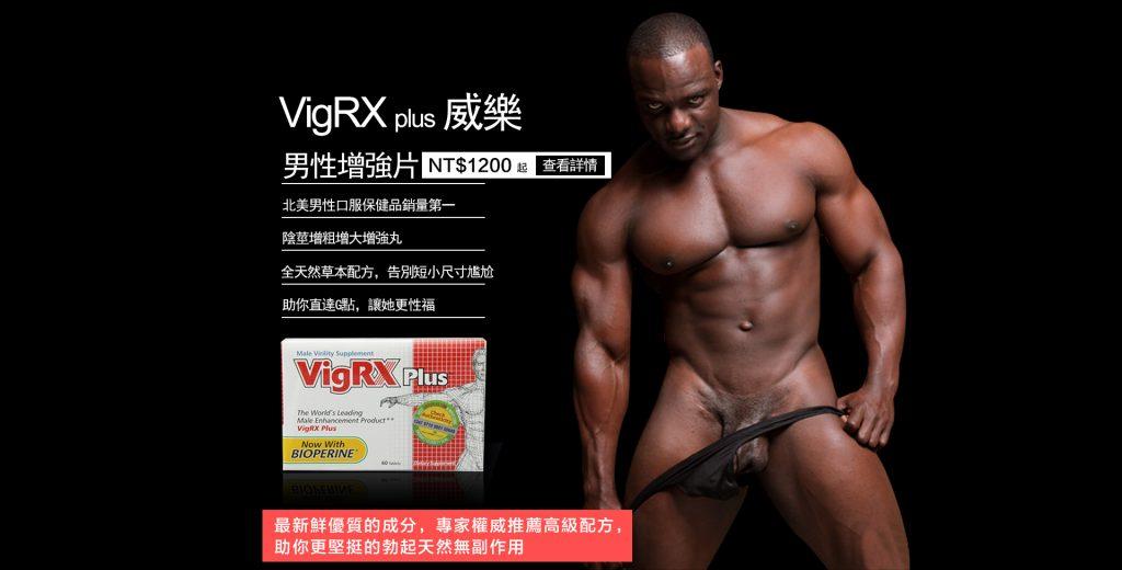 VIGRX PLUS官網