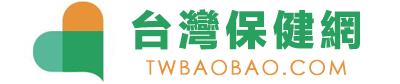 台灣保健網
